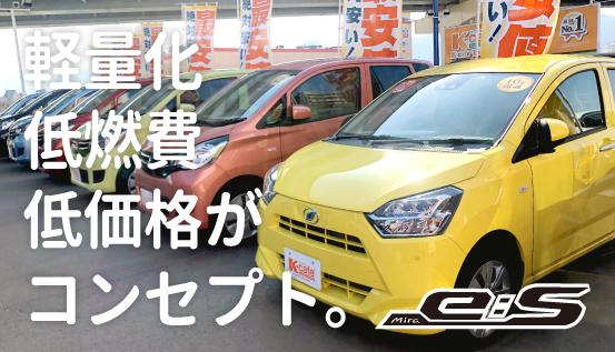 軽量化・低燃費・低価格がコンセプト!みんなのエコカーミライース