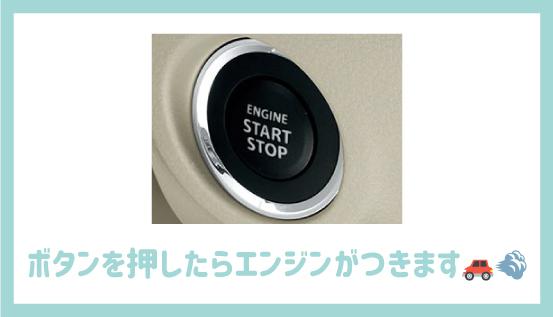 キーレスプッシュスタートシステム搭載でボタン一つでエンジンスタート!