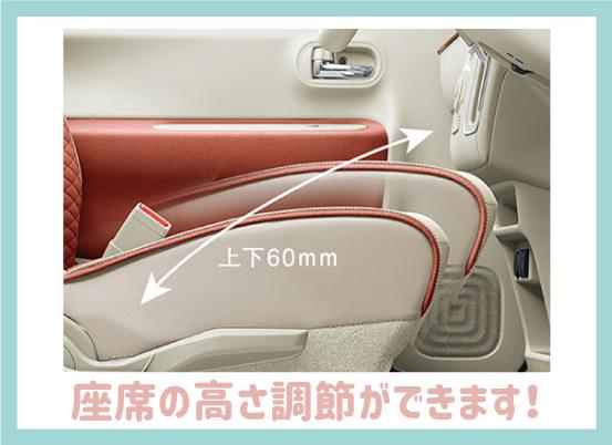 座席の調節可能な運転席シートリフター