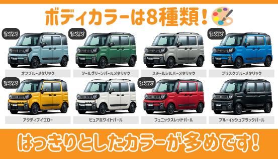ボディカラーは8種類!はっきりとしたカラーが多めです!