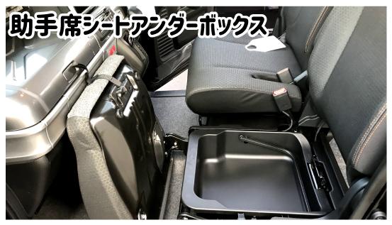 助手席下にはシートアンダーボックスが!