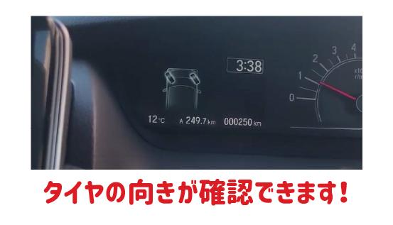 タイヤの向き表示