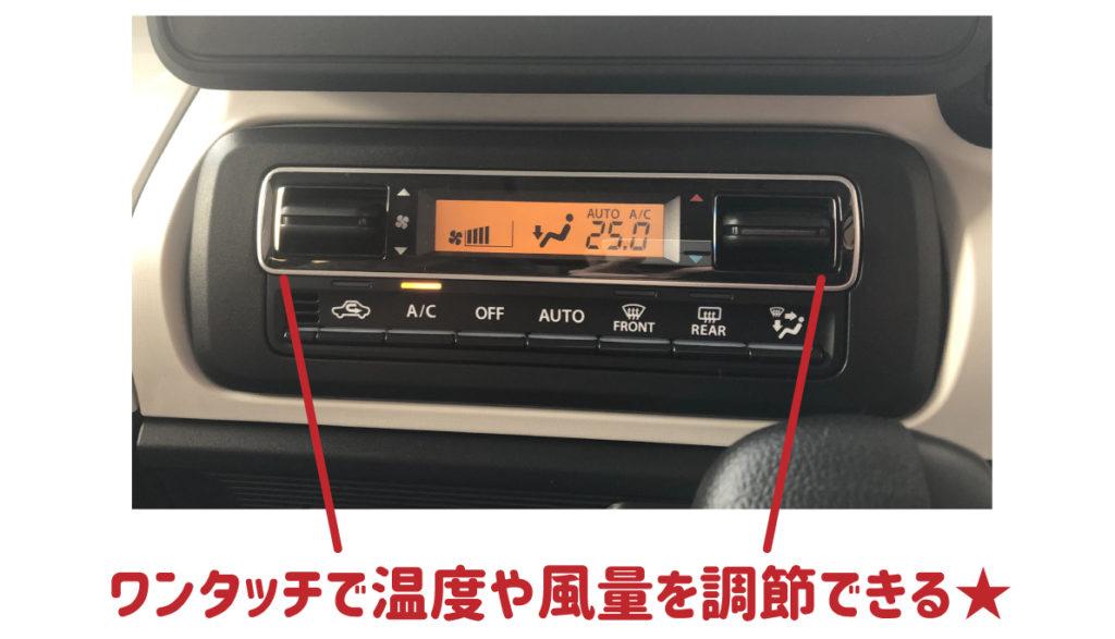 温度調整もワンタッチでできます