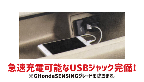 USBジャック